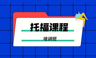 上海三立精选托福培训