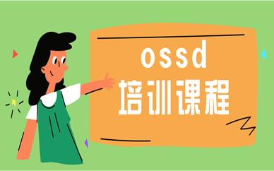 深圳宝安ossd课程价格高不高