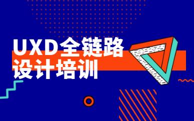 宜昌UXD全链路设计培训