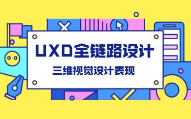 芜湖UXD全链路设计班