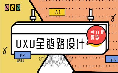 广州天河天琥uxd全链路设计学费大约多少