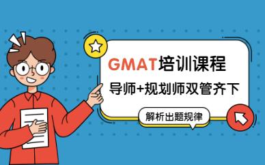 厦门朗阁GMAT培训班
