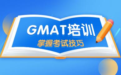 珠海朗阁GMAT课程培训
