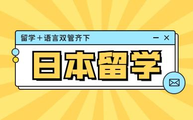 温州日本留学服务课程