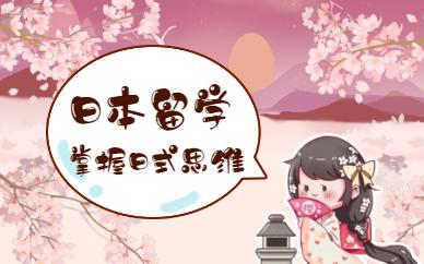 徐州新东方前途出国日本留学