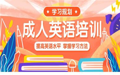 东莞南城哪里有成人英语培训班