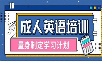 深圳龙岗成人英语课程培训