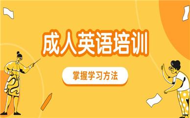 深圳宝安成人英语口语培训机构