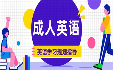 深圳成人英语培训班要多少钱