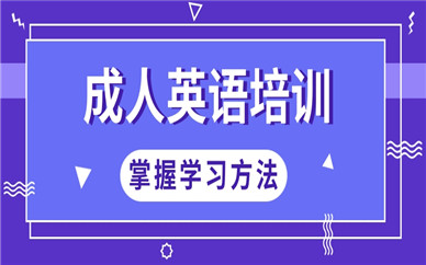 深圳宝安成人英语课程培训