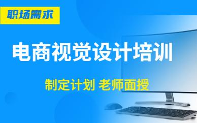 柳州天琥电商视觉设计培训