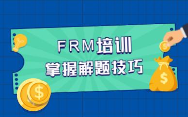 济南FRM一级培训班收费情况