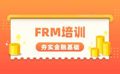 济南frm培训机构推荐