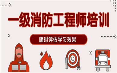 张掖优路一级消防工程师课程