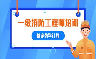庆阳一级消防工程师培训班