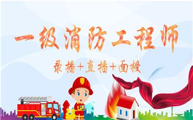 吕梁一级消防工程师培训班