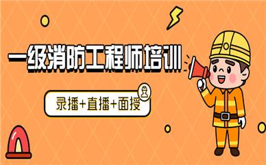 汉中一级消防工程师培训