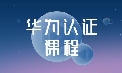 深圳东方瑞通华为认证课程