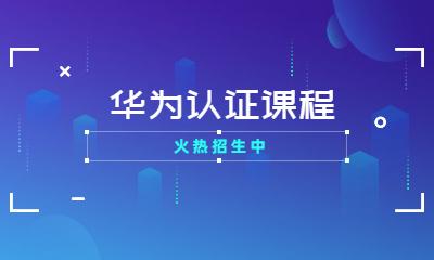 天津东方瑞通华为认证课程