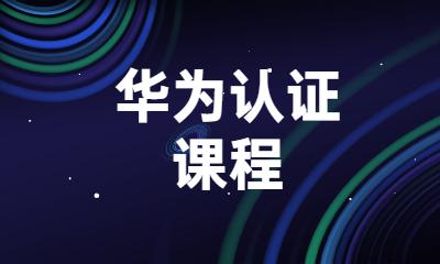 重庆东方瑞通华为认证课程