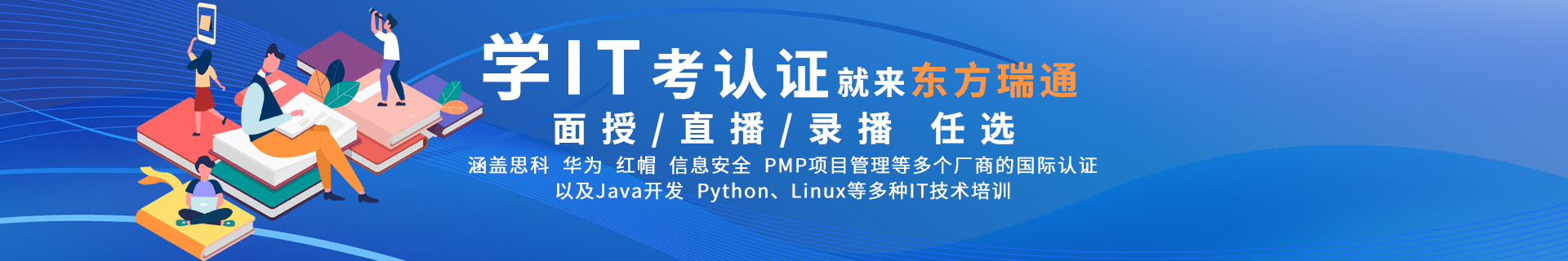 深圳东方瑞通IT培训