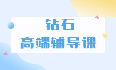 宁波考研钻石高端辅导班