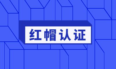 天津东方瑞通红帽认证课程