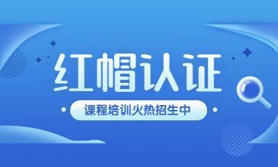 上海东方瑞通红帽认证课程