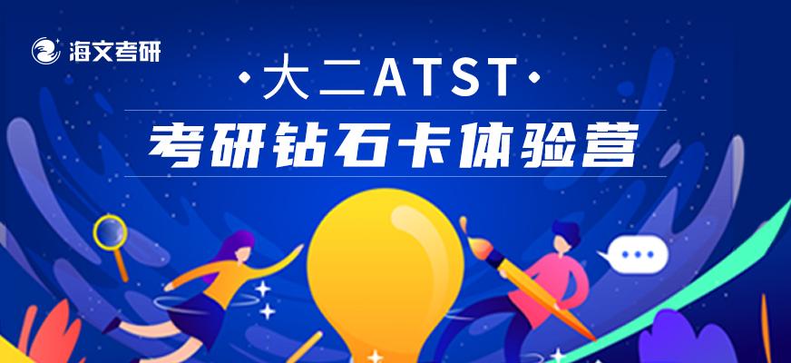 宁波海文大二ATST考研钻石培训班