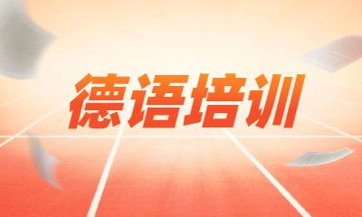 无锡江阴新支点德语培训班