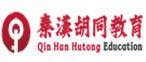 深圳宝安区西乡秦汉胡同教育logo