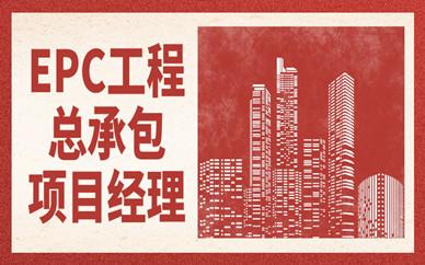 葫芦岛epc总承包项目管理培训中心地址