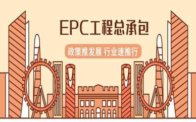 东莞优路epc总承包项目管理培训班