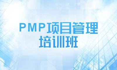 济南东方瑞通PMP项目管理培训