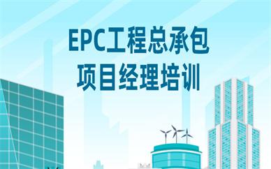 本溪epc项目管理培训班地址在哪