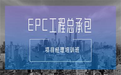 本溪epc总承包培训课程多少钱