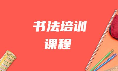 上海黄浦区秦汉胡同书法培训班