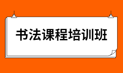 上海闵行颛桥少儿硬笔培训费贵吗
