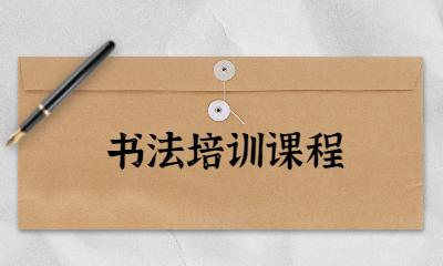 上海闵行金汇少儿硬笔培训哪家靠谱