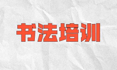 上海闵行七宝镇小学硬笔书法培训费