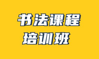 上海闵行成人书法培训哪家教学好