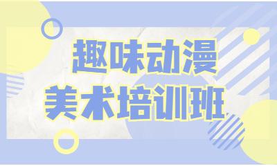 青岛童美在线趣味动漫美术培训