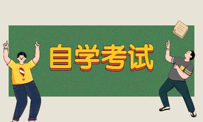 青岛自学考试课程