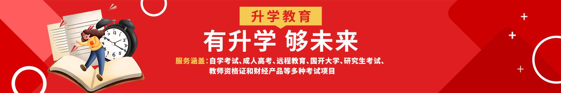 青岛市南区升学教育机构