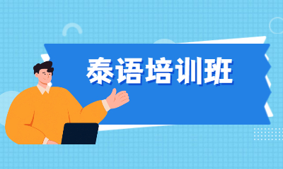 无锡江阴新支点泰语培训班