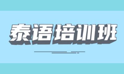 张家港新支点泰语培训班