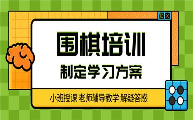 深圳宝安围棋培训课程