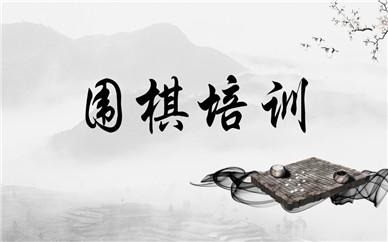 深圳南山围棋培训课程