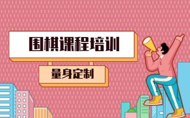 深圳围棋培训班