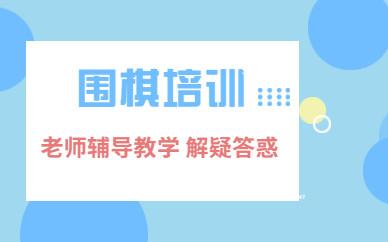 深圳罗湖围棋培训课程